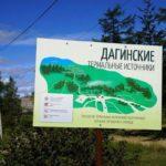 Вблизи Дагинских термальных источников на Сахалине построят две гостиницы